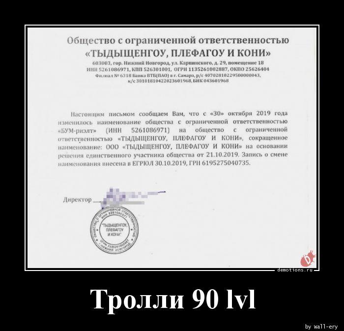 Тролли 90 lvl