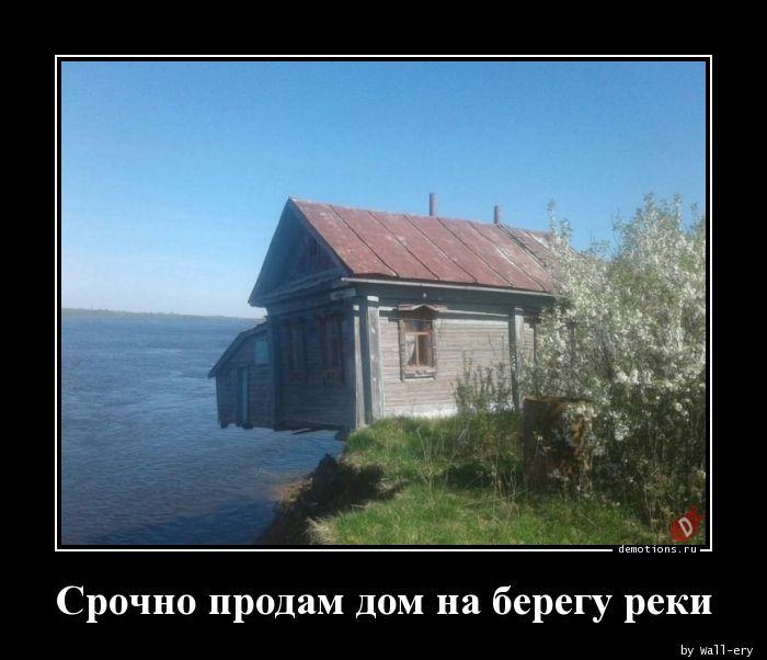 Срочно продам дом на берегу реки