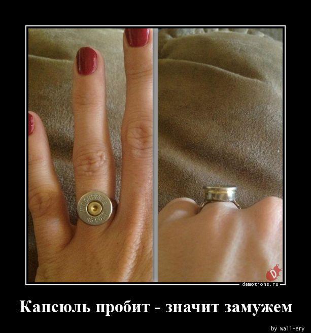 Капсюль пробит - значит замужем