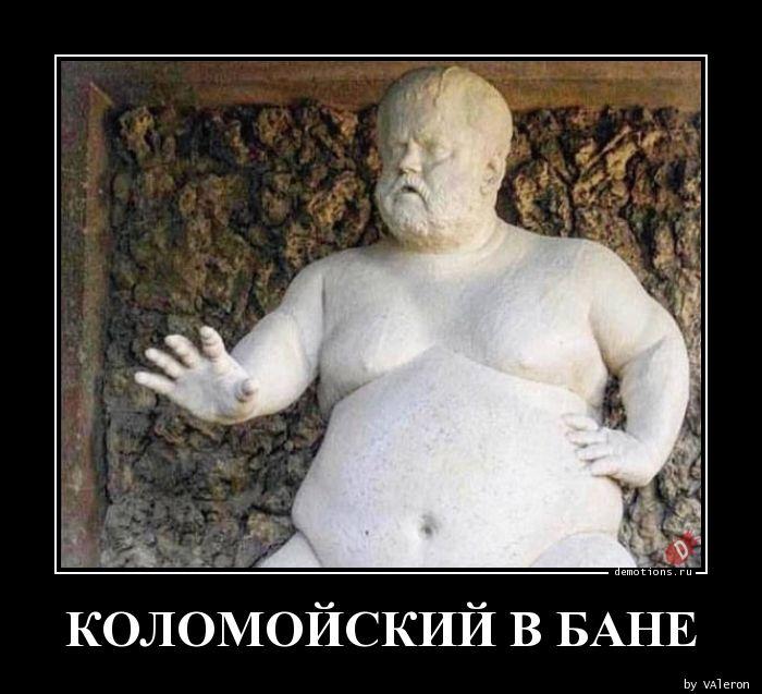 КОЛОМОЙСКИЙ В БАНЕ