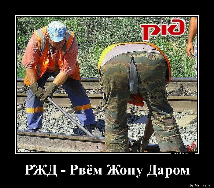 РЖД - Рвём Жопу Даром