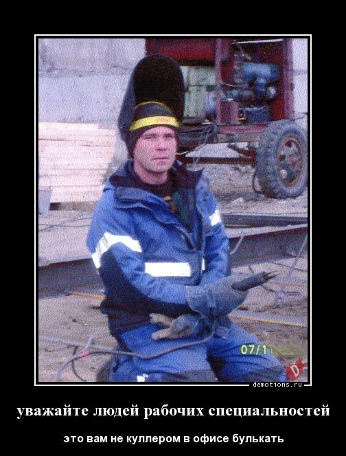 уважайте людей рабочих специальностей