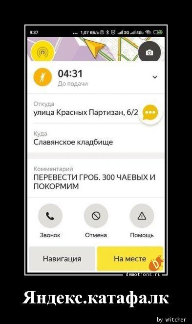 Яндекс.катафалк