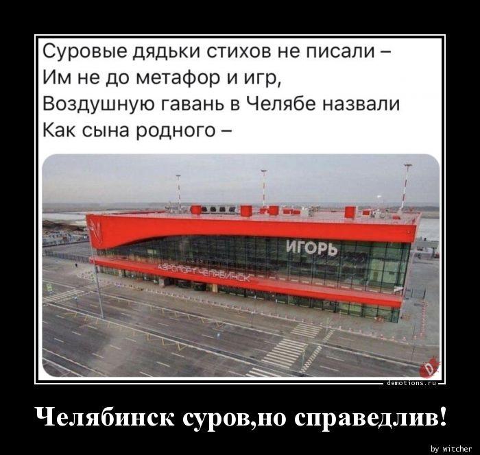 Челябинск суров,но справедлив!