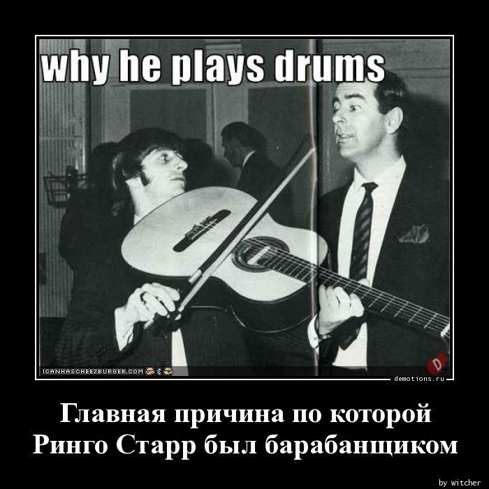 Главная причина по которой  Ринго Старр был барабанщиком