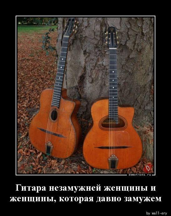 Гитара незамужней женщины и женщины, которая давно замужем