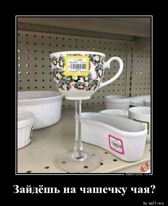 Зайдёшь на чашечку чая?