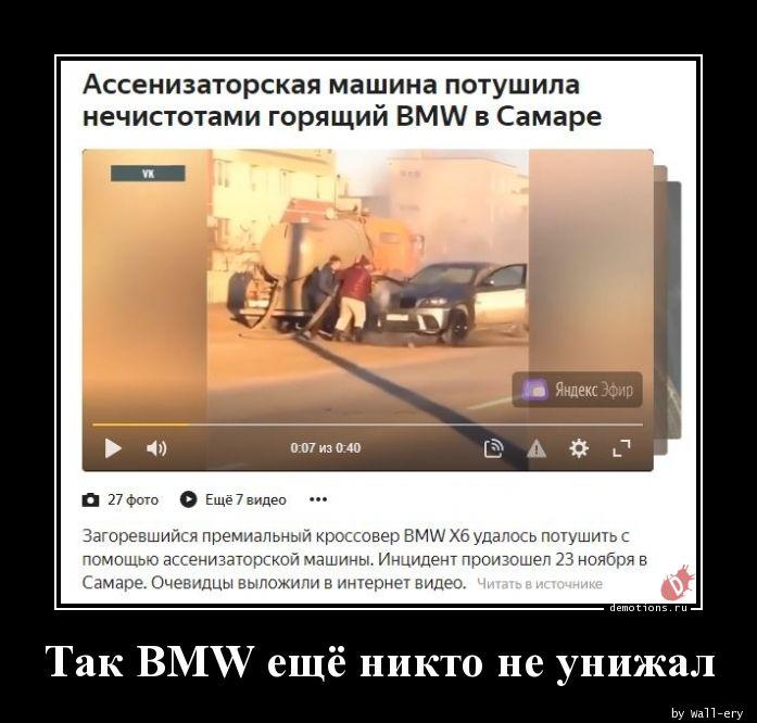 Так BMW ещё никто не унижал