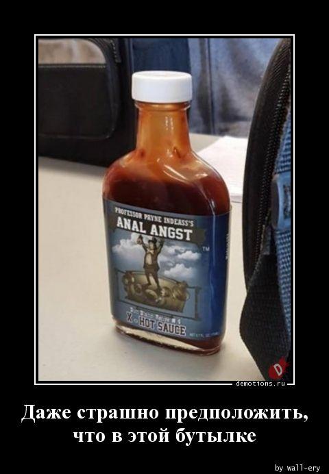 Даже страшно предположить, что в этой бутылке