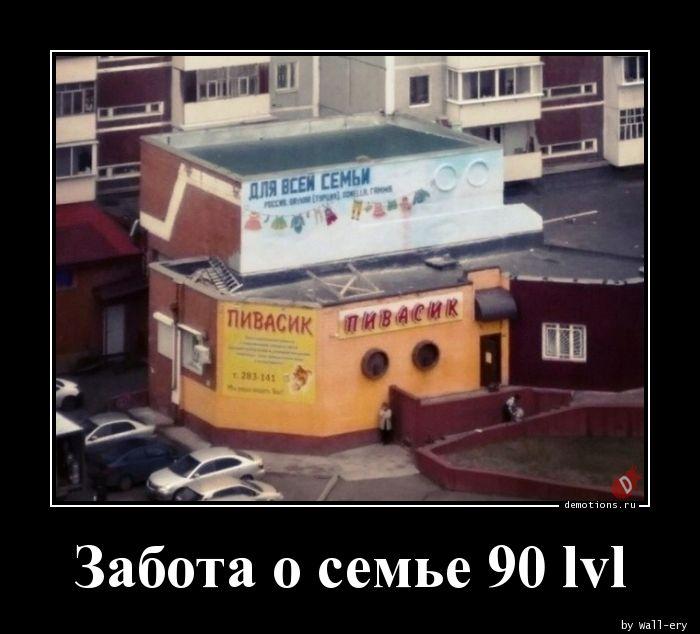 Забота о семье 90 lvl