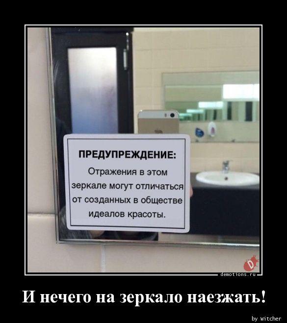 И нечего на зеркало наезжать!