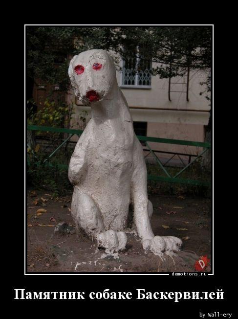 Памятник собаке Баскервилей
