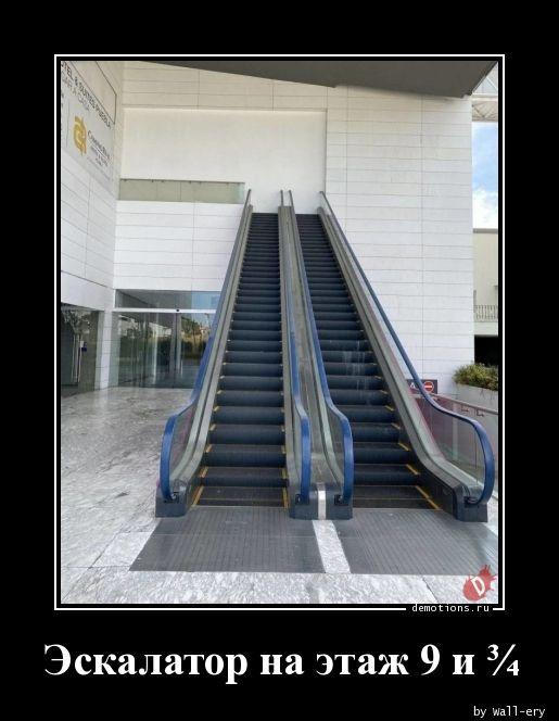 Эскалатор на этаж 9 и ¾