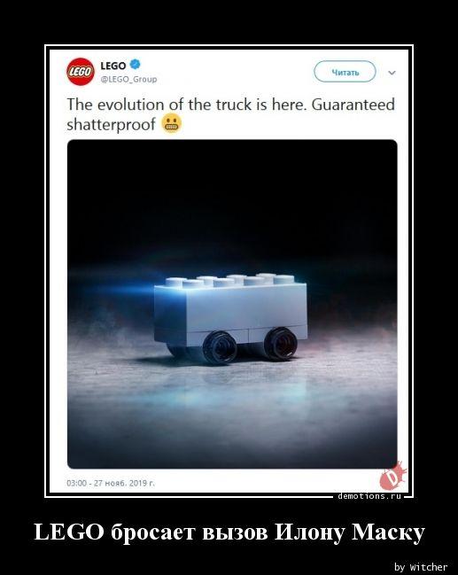 LEGO бросает вызов Илону Маску