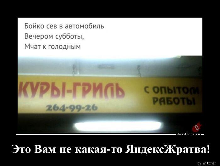 Это Вам не какая-то ЯндексЖратва!