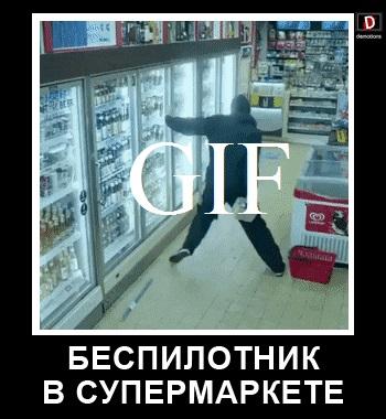 БЕСПИЛОТНИК В СУПЕРМАРКЕТЕ