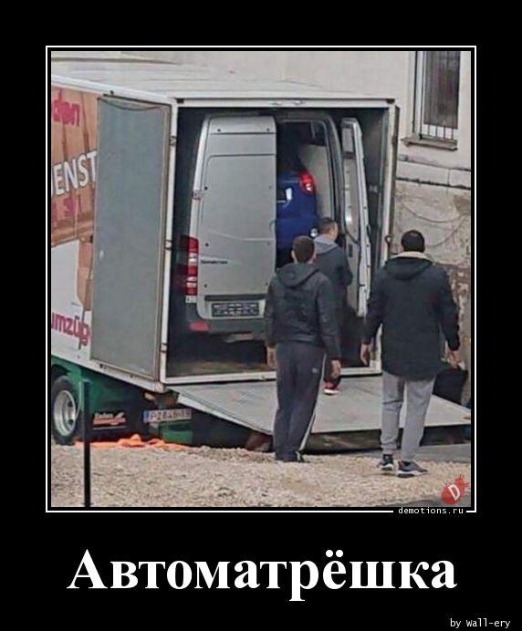 Автоматрёшка