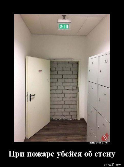 При пожаре убейся об стену