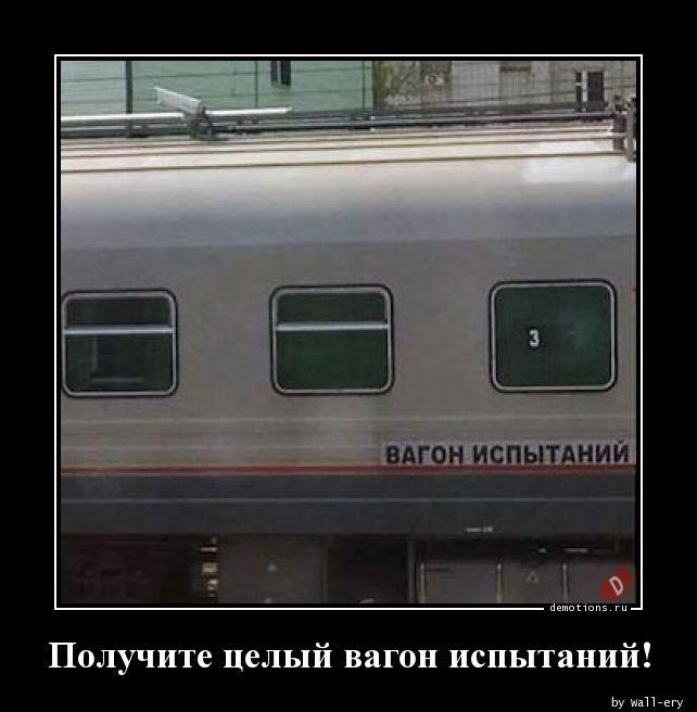 Получите целый вагон испытаний!