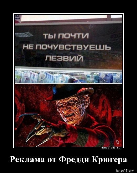 Реклама от Фредди Крюгера