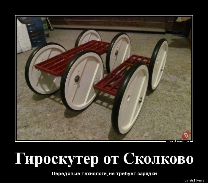 Гироскутер от Сколково