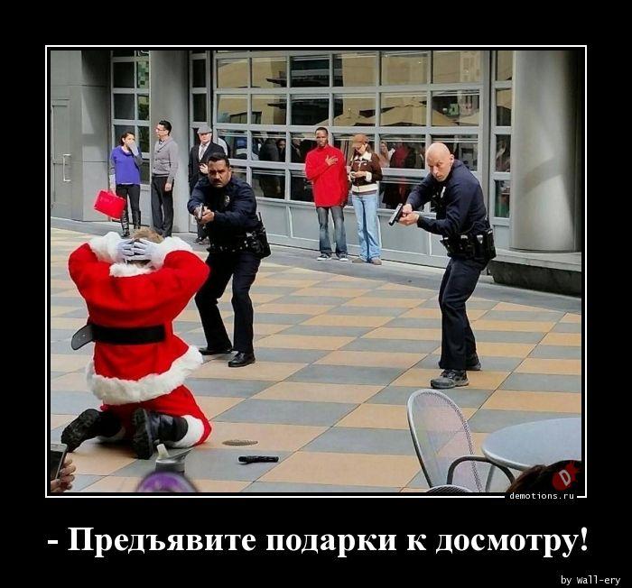 - Предъявите подарки к досмотру!