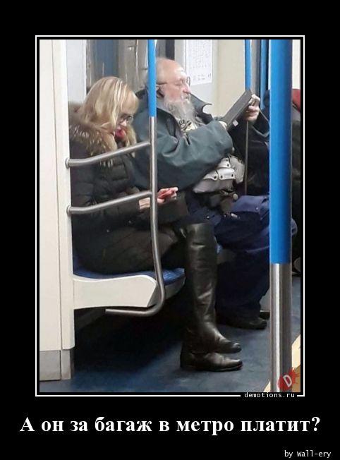 А он за багаж в метро платит?