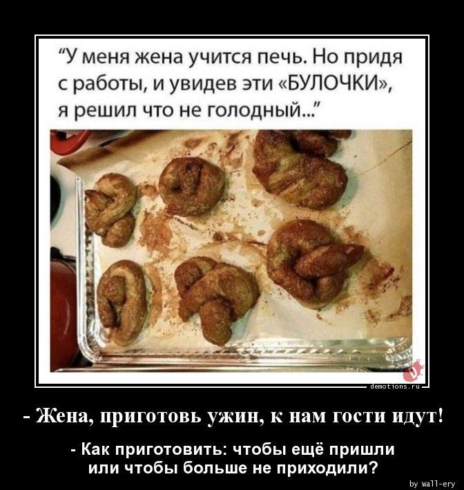 - Жена, приготовь ужин, к нам гости идут!