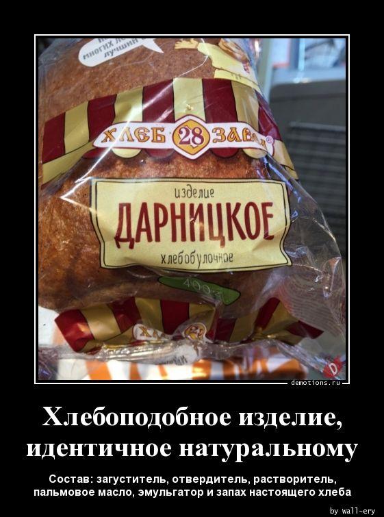 Хлебоподобное изделие, идентичное натуральному