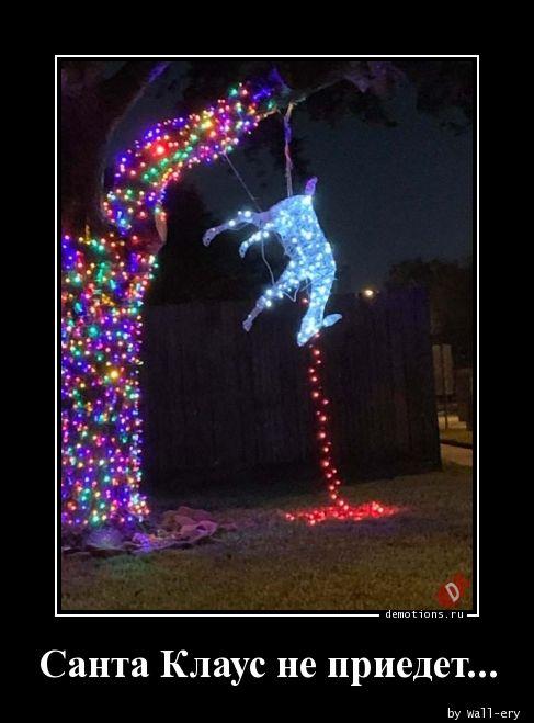 Санта Клаус не приедет...
