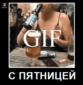 С ПЯНИЦЕЙ