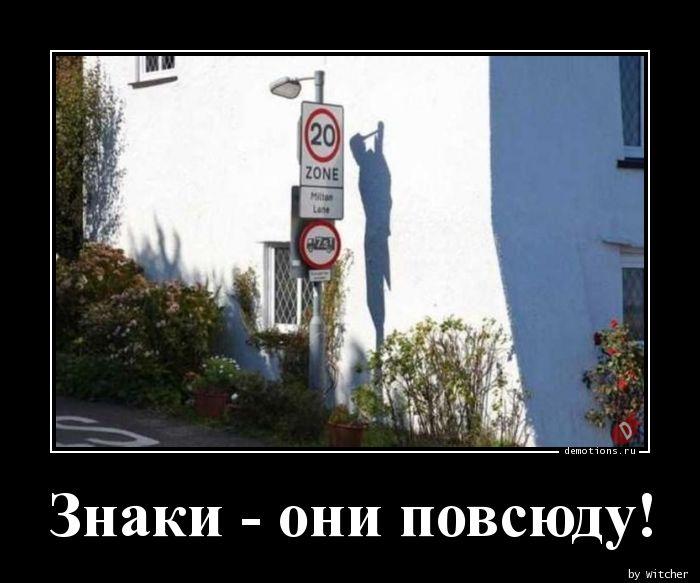 Знаки повсюду картинки