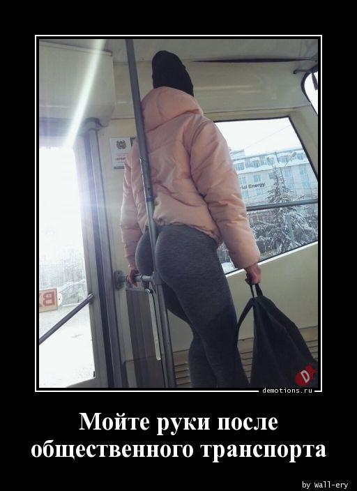 Мойте руки после общественного транспорта