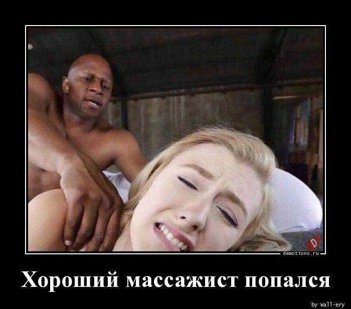 Хороший массажист попался