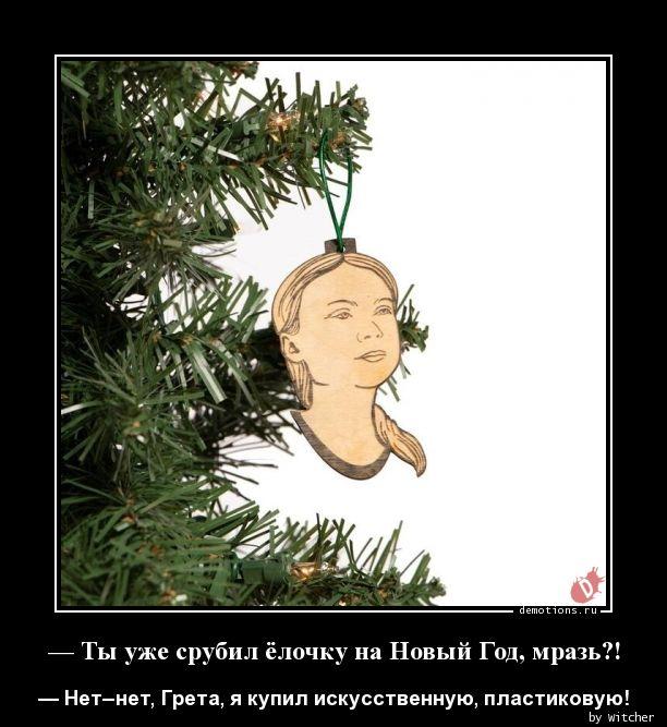 — Ты уже срубил ёлочку на Новый Год, мразь?!