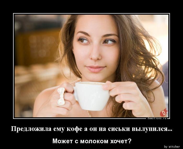 Предложила ему кофе а он на сиськи вылупился...