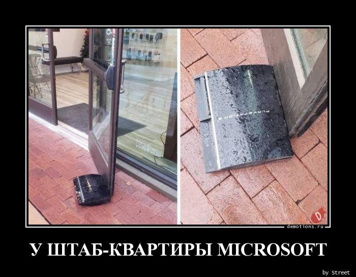 У ШТАБ-КВАРТИРЫ MICROSOFT