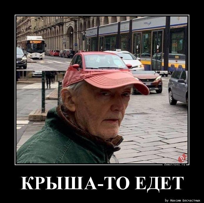 КРЫША-ТО ЕДЕТ