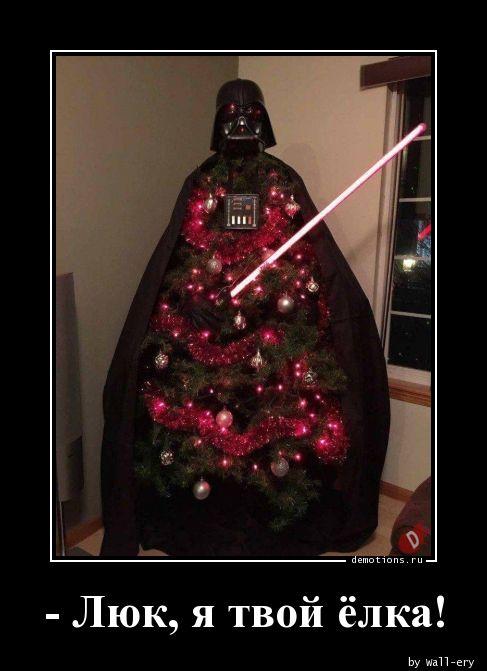 - Люк, я твой ёлка!