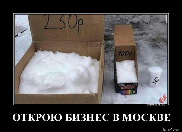 ОТКРОЮ БИЗНЕС В МОСКВЕ