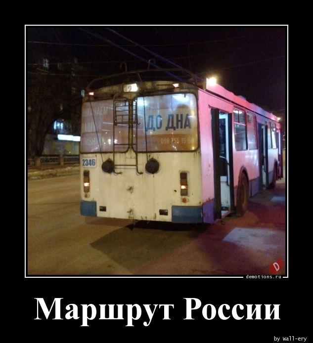 Маршрут России