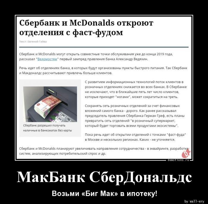 МакБанк СберДональдс