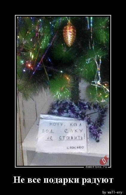 Не все подарки радуют