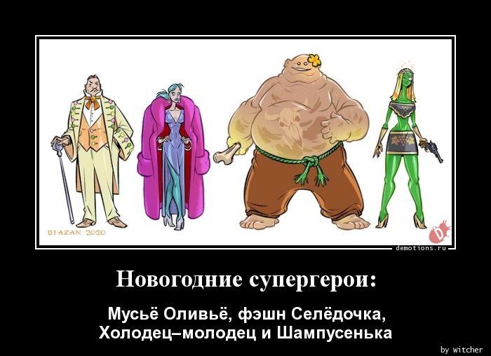 Новогодние супергерои: