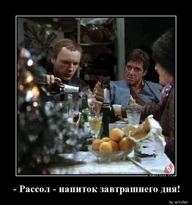 - Рассол - напиток завтрашнего дня!