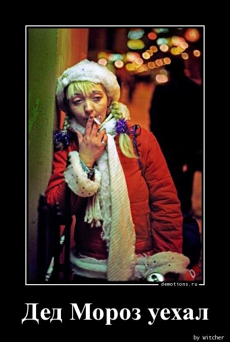 Дед Мороз уехал