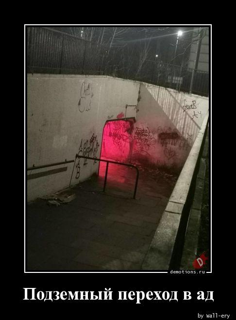 Подземный переход в ад
