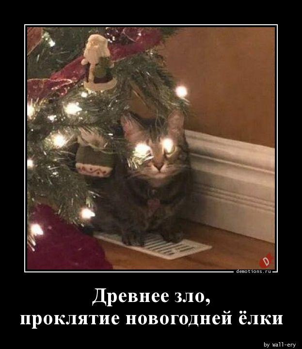 Древнее зло, проклятие новогодней ёлки