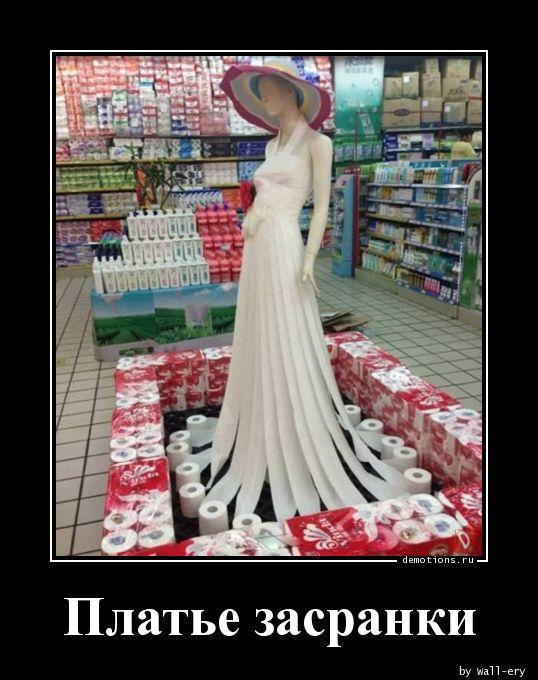 Платье засранки