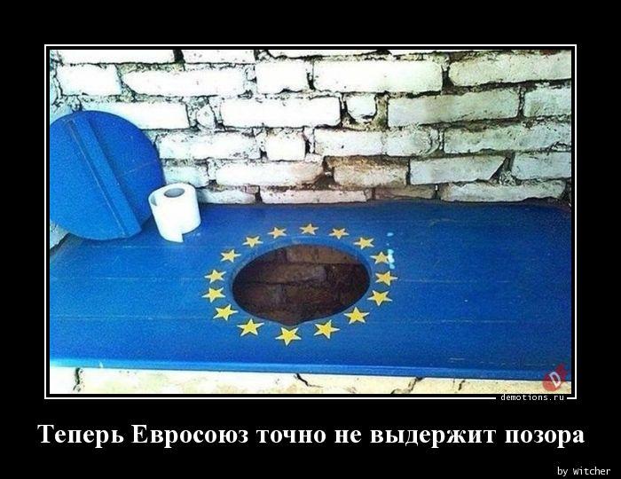 Теперь Евросоюз точно не выдержит позора